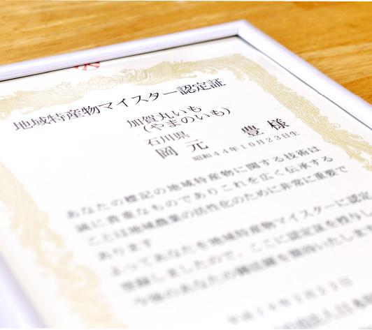 「加賀丸いも」の「地域特産物マイスター認定証」